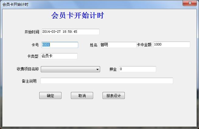 易达会员计时计次管理系统软件截图2