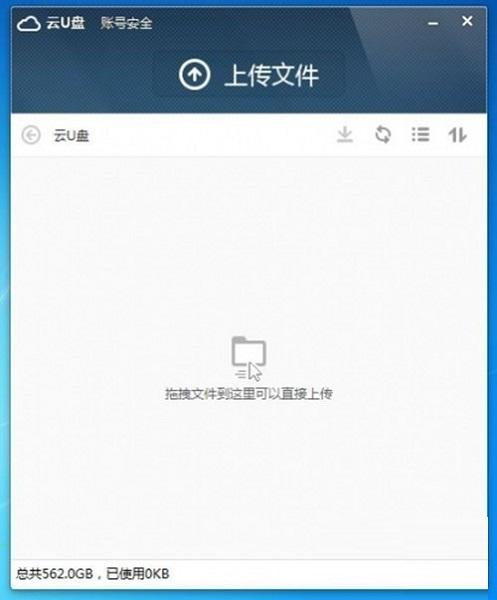 小米随身WiFi截图