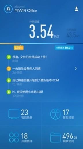 小米随身WiFi截图1