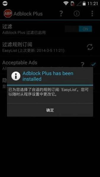 Adblock Plus截图