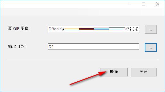 Gif转字符工具 2.0 免费版