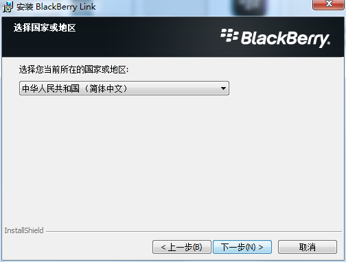 BlackBerry Link截图