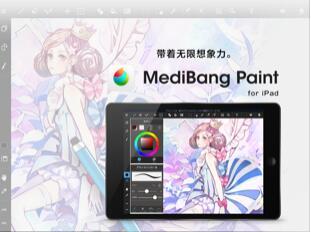 Medibang Paint截图1