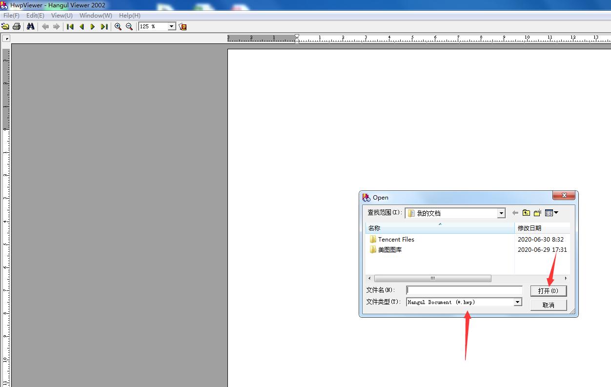 hwp文件阅读器HwpViewer截图3