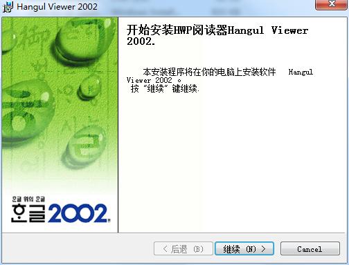 hwp文件阅读器HwpViewer截图4