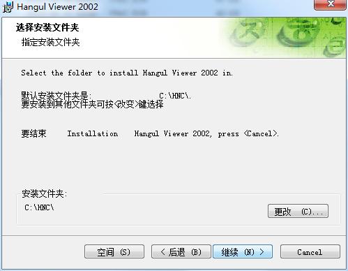 hwp文件阅读器HwpViewer截图