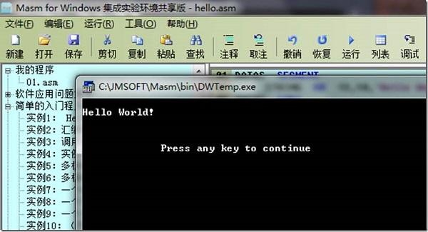 Masm for Windows 集成实验环境截图2