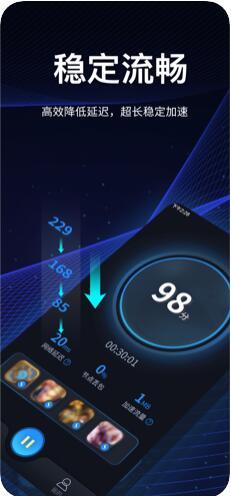 海豚网游加速器ios版截图3