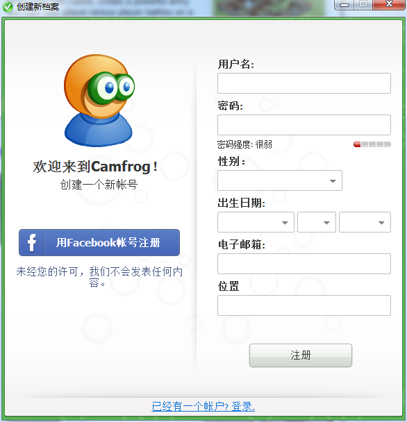 康福中国 cf视频聊天截图1