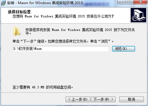 Masm for Windows 集成实验环境截图