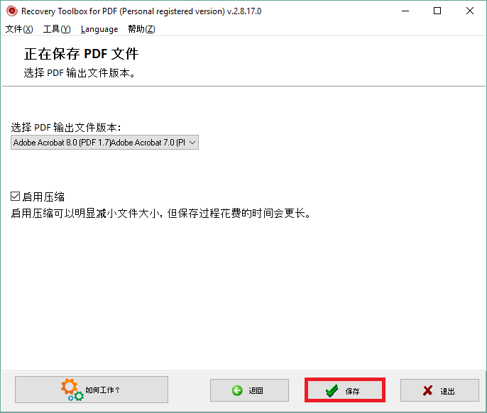 PDF Recovery Toolbox截图