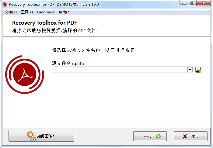 PDF Recovery Toolbox截图1