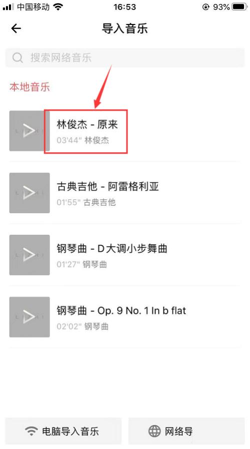 荔枝FM电脑版截图