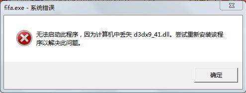 d3dx9_41.dll(支持64位)截图