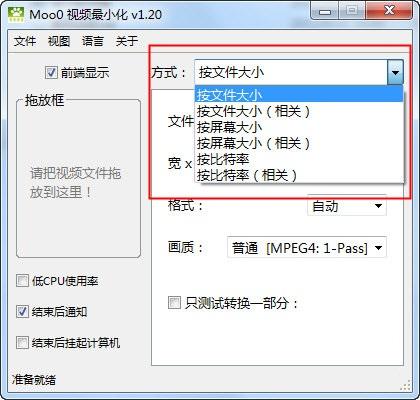 Moo0 Video Minimizer截图