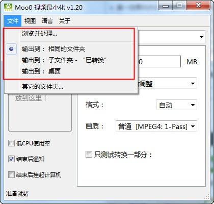 点击文件设置转换后要存储的位置