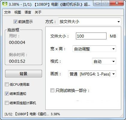 将视频文件拖放到软件中即可开始转换