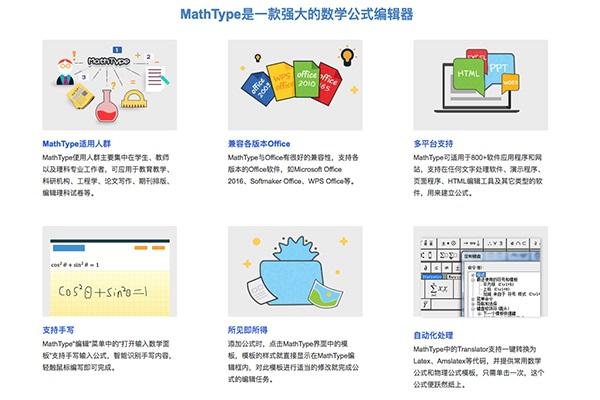 MathTypel截图