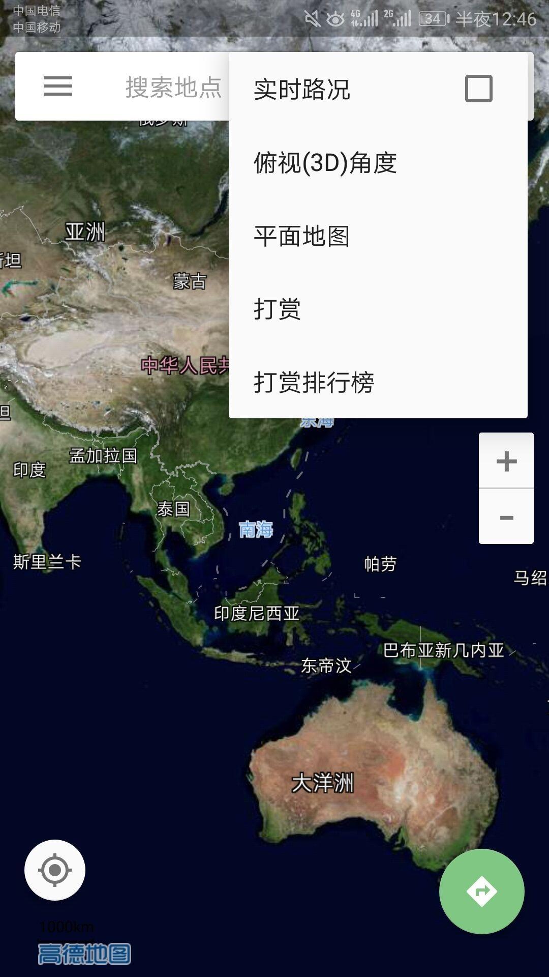 北斗导航APP截图
