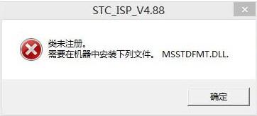 MSSTDFMT.dll截图