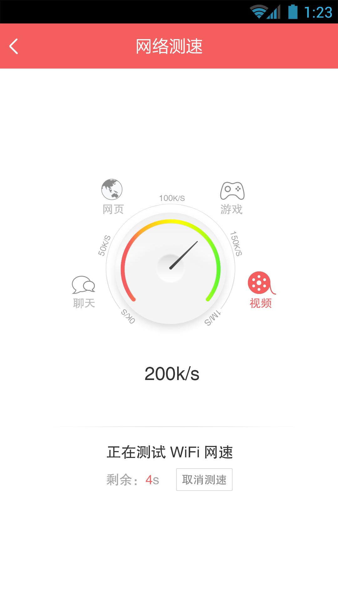 WiFi管家截图3