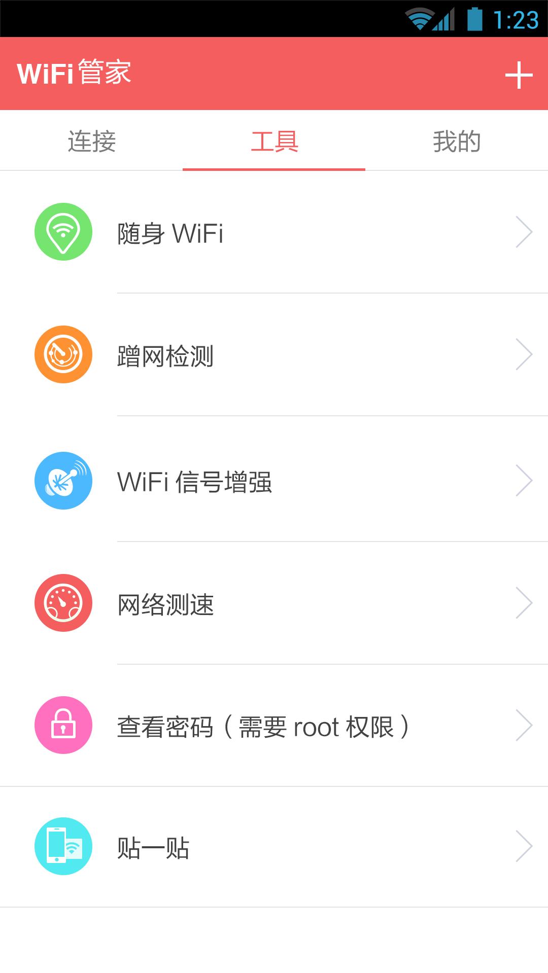 WiFi管家截图4