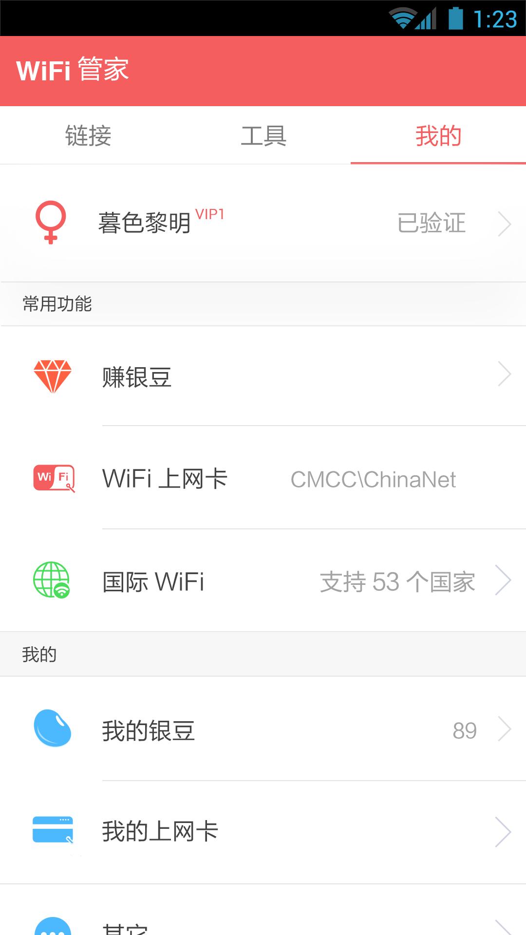 WiFi管家截图5