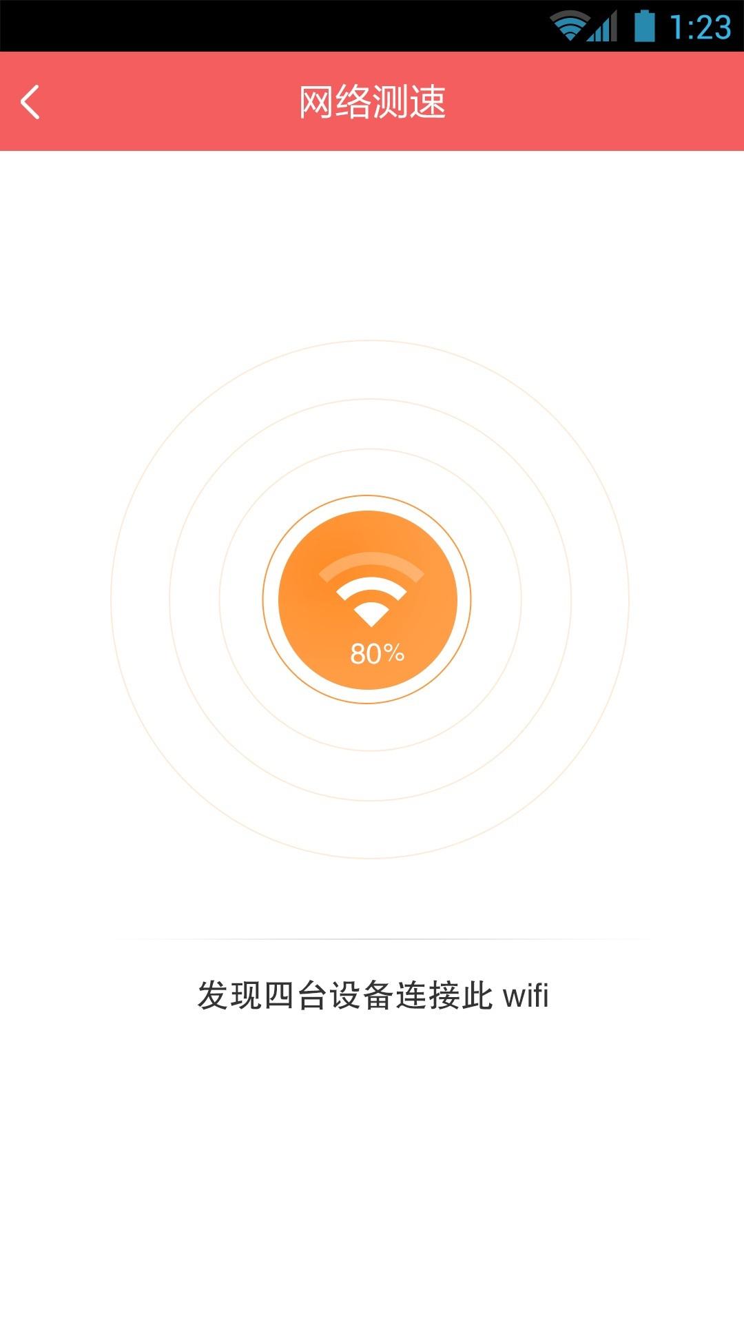 WiFi管家截图