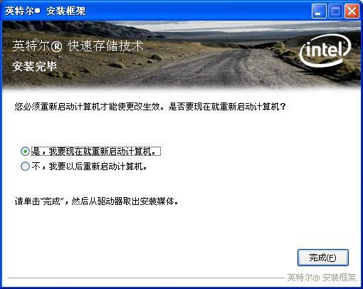 Intel英特尔RST快速存储技术驱动截图