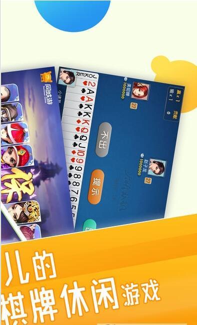 同城游戏大厅手机版截图