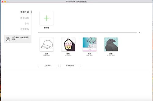 CorelDRAW Graphics Suite 2020截图1