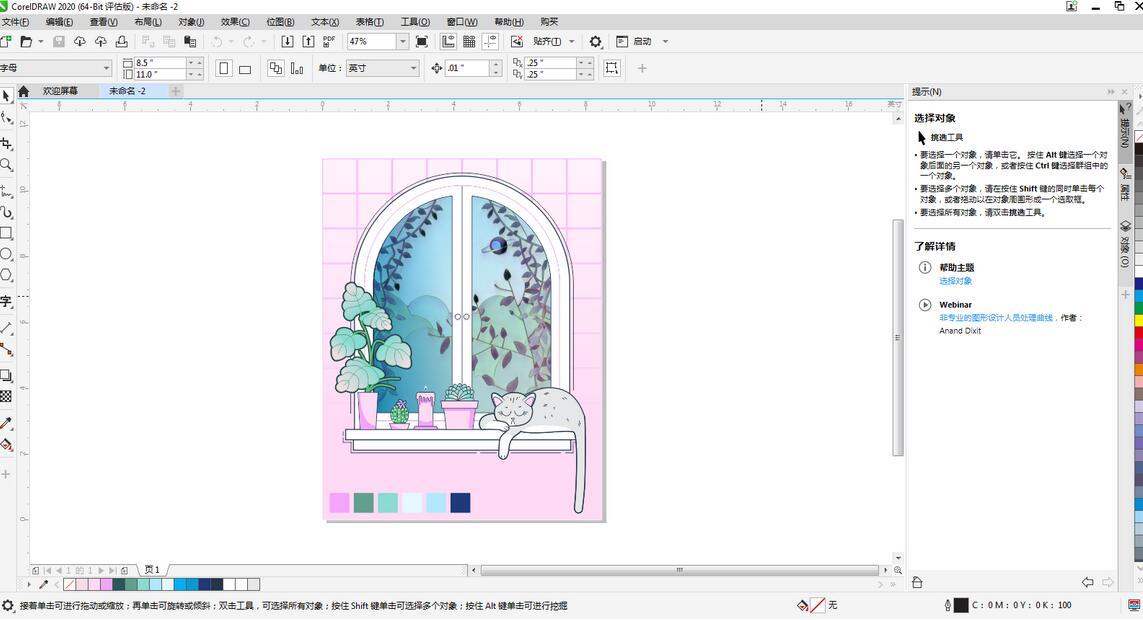 CorelDRAW Graphics Suite 2020截图2