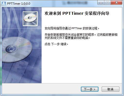 PPTTimer截图