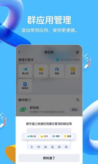 手機QQ截圖2