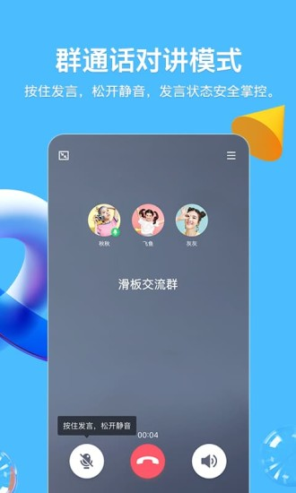 手機QQ截圖5