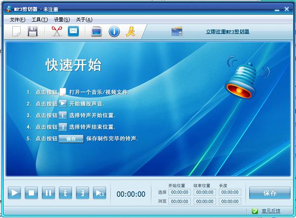 无敌MP3剪切器截图1