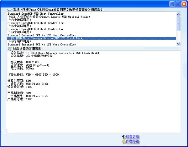 慧荣SM3271AD芯片U盘量产工具