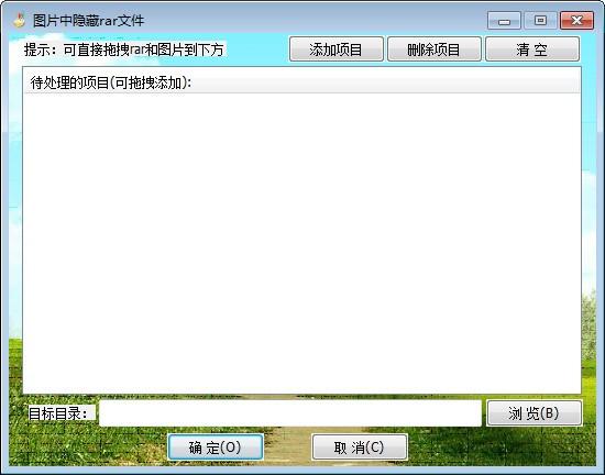 圖片中隱藏rar文件軟件截圖1