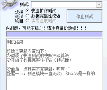 MyDiskTest(U盘扩容检测工具)截图