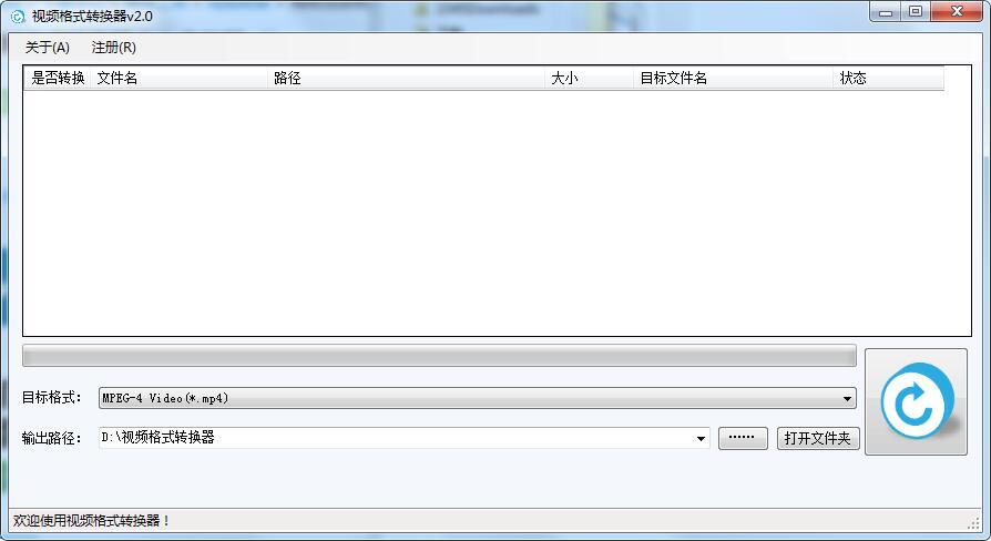 海鸥视频格式转换器截图