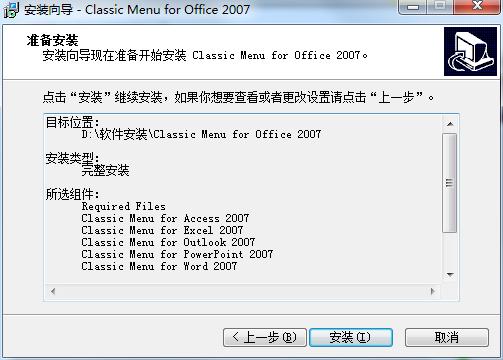 Classic Menu for Office截图