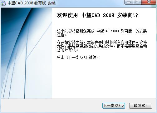 中望CAD2008截图