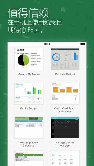Microsoft Excel截图4