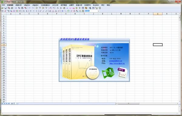 DPS数据处理系统截图1