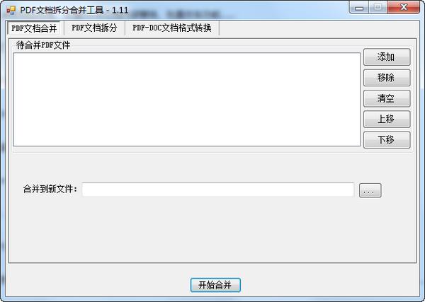 PDF文档拆分合并工具截图1