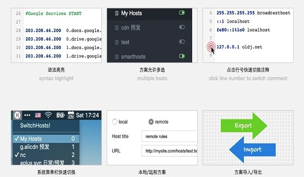 SwitchHosts截图2