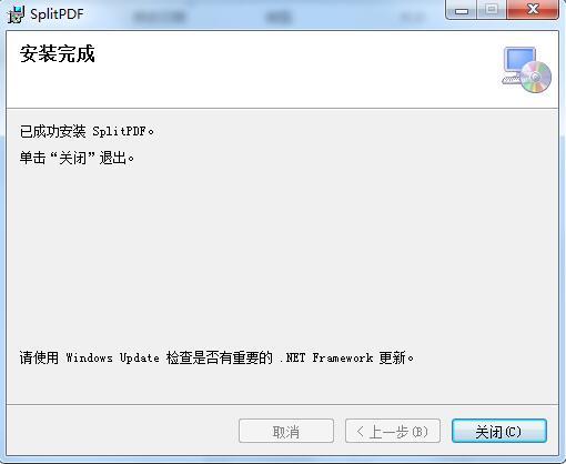PDF文档拆分合并工具截图