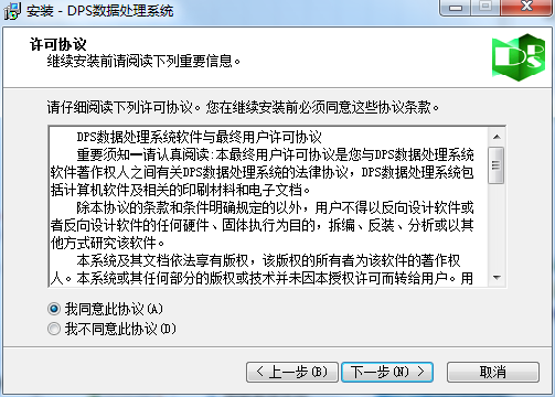 DPS数据处理系统截图