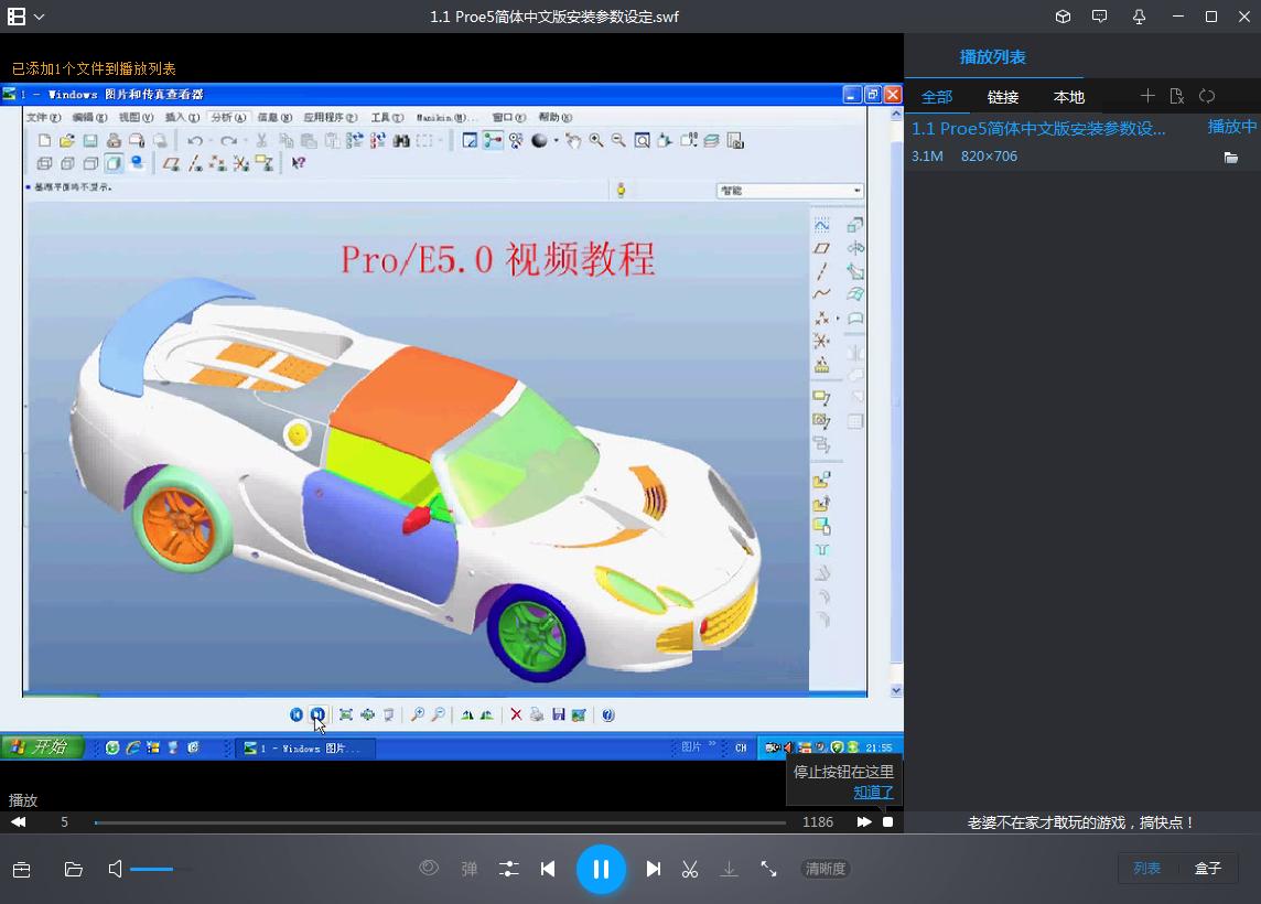 ProE5.0软件自学视频教程截图