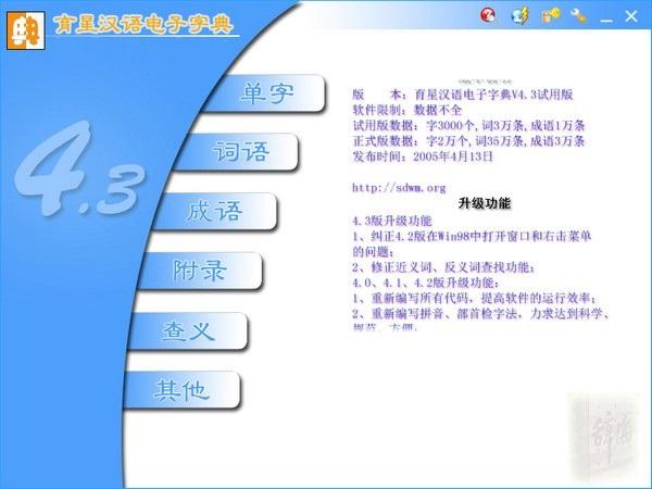 育星漢語電子字典截圖1